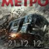 stáhnout Metro